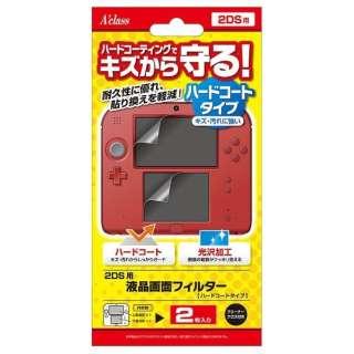 2DS用液晶画面フィルター ハードコートタイプ【2DS】