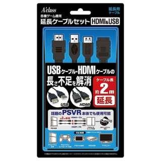 各種ゲーム機用延長ケーブルセット(HDMI&USB) 2m【PS4/PS3/PSV(PCH-1000/2000)/Wii U】