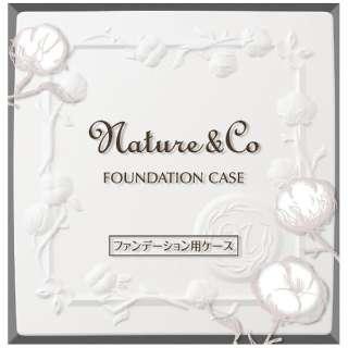 NATURE&CO(ネイチャーアンドコー)  ファンデーションケースC