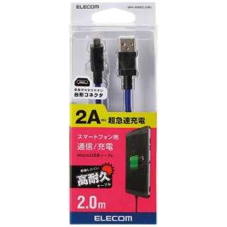 [micro USB]USBケーブル 充電・転送 2A (2m・ブルー)MPA-AMBS2U20BU [2.0m]