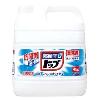 液体部屋干しトップ 4kg  〔衣類洗剤〕