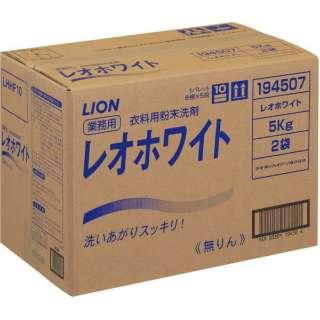 レオホワイト10kg(5kg×2)〔衣類洗剤〕