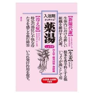 薬湯 分包しょうが(30g) [入浴剤]