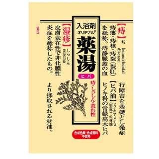 薬湯 分包ヒバ(30g) [入浴剤]