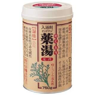 薬湯 ヒバ (750g) [入浴剤]