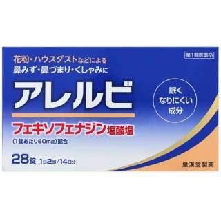 【第2類医薬品】 アレルビ(28錠)〔鼻炎薬〕 ★セルフメディケーション税制対象商品