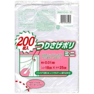 HD-123つりさげ式ポリ袋ミニ200枚
