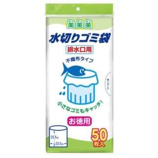 日本技研お徳用不織布水切り排水口用50枚HG-38