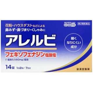 【第2類医薬品】 アレルビ(14錠)〔鼻炎薬〕 ★セルフメディケーション税制対象商品