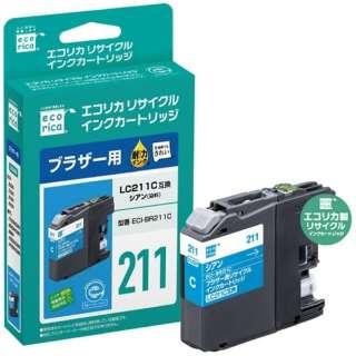 ECI-BR211C リサイクルインクカートリッジ【ブラザー用   LC211C互換】 シアン