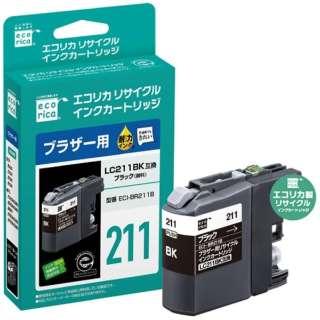 ECI-BR211B リサイクルインクカートリッジ【ブラザー用   LC211BK互換】 ブラック