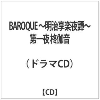 (ドラマCD)/BAROQUE ~明治享楽夜譚~ 第一夜 柊伽音 【CD】
