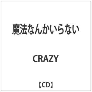 CRAZY/魔法なんかいらない 【CD】