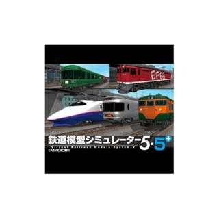 鉄道模型シミュレーター5 5+ 【ダウンロード版】