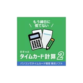 ささっとタイムカード計算2  【ダウンロード版】