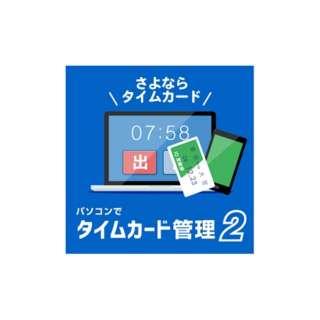 パソコンデタイムカード管理2  【ダウンロード版】