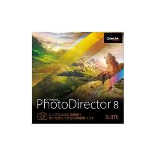 PhotoDirector 8 Suite 通常版 【ダウンロード版】