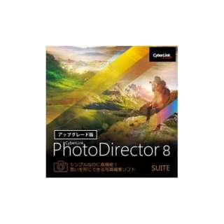 PhotoDirector 8 Suite アップグレード版 【ダウンロード版】