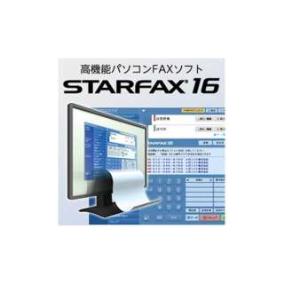 STARFAX 16 【ダウンロード版】