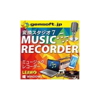 gemsoft 変換スタジオ 7 ミュージックレコーダー 【ダウンロード版】