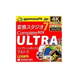 gemsoft 変換スタジオ 7 Complete BOX ULTRA 【ダウンロード版】