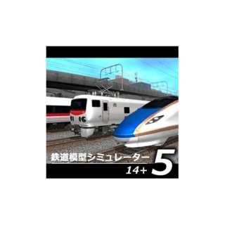 鉄道模型シミュレーター5 14+ 【ダウンロード版】