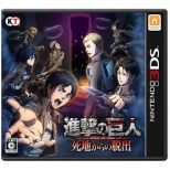 進撃の巨人 死地からの脱出 通常版【3DSゲームソフト】