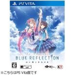 BLUE REFLECTION 幻に舞う少女の剣 通常版【PS Vitaゲームソフト】