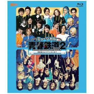 ミュージカル『青春~AOHARU~鉄道』2~信越地方よりアイをこめて~ 【ブルーレイ ソフト】