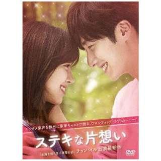 ステキな片想い DVD-BOX 【DVD】