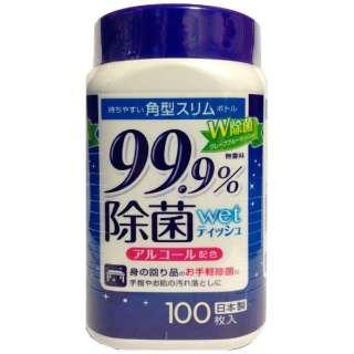 W除菌99.9%ウェットティッシュ本体100枚