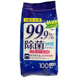 W除菌99.9%ウェットティッシュ つめかえ用 100枚