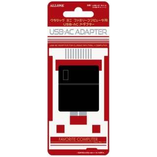 クラシックミニ用USB-ACアダプター