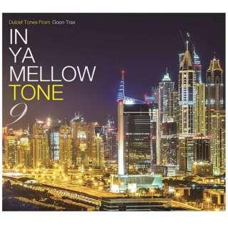 (V.A.)/IN YA MELLOW TONE 9 GOON TRAX 10th Anniversary Edition 【CD】