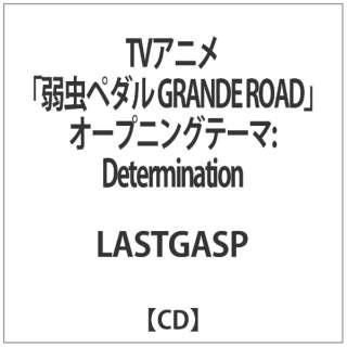 ビックカメラ com 東宝 lastgasp tvアニメ 弱虫ペダル grande road