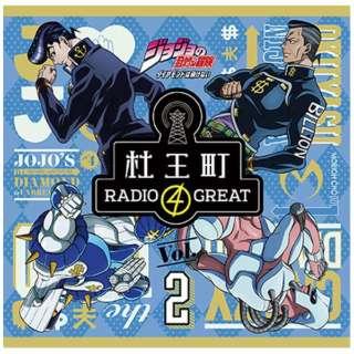 (ラジオCD)/ ラジオCD「ジョジョの奇妙な冒険 ダイヤモンドは砕けない 杜王町RADIO 4 GREAT」Vol.2 【CD】