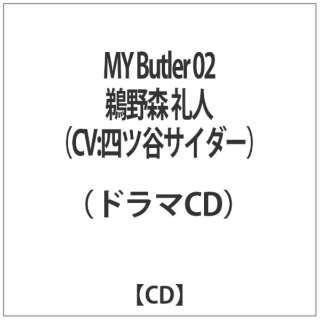 (ドラマCD)/MY Butler 02 鵜野森 礼人(CV:四ツ谷サイダー) 【CD】