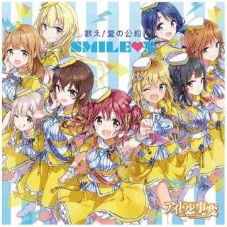 SMILE X/TVアニメ『アイドル事変』オープニングソング:歌え!愛の公約 初回生産限定盤 【CD】