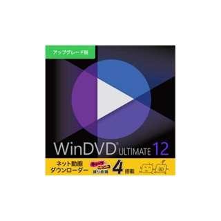 Corel WinDVD Ultimate 12 アップグレード【ダウンロード版】
