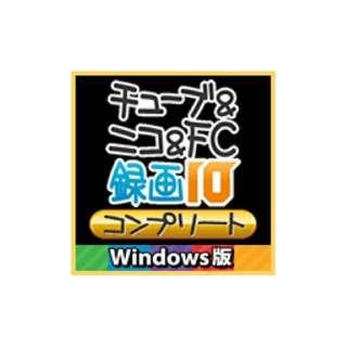 チューブ&ニコ&FC録画10 コンプリート Windows版【ダウンロード版】