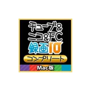 チューブ&ニコ&FC録画10 コンプリート Mac版【ダウンロード版】