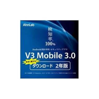 Android端末専用セキュリティ AhnLab V3 Mobile 3.0 2年版【ダウンロード版】