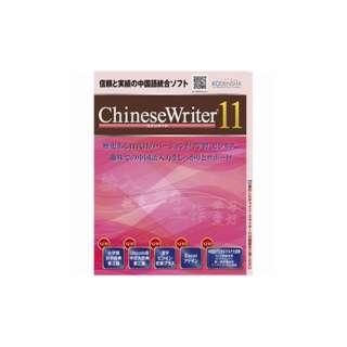 ChineseWriter 11 スタンダード【ダウンロード版】