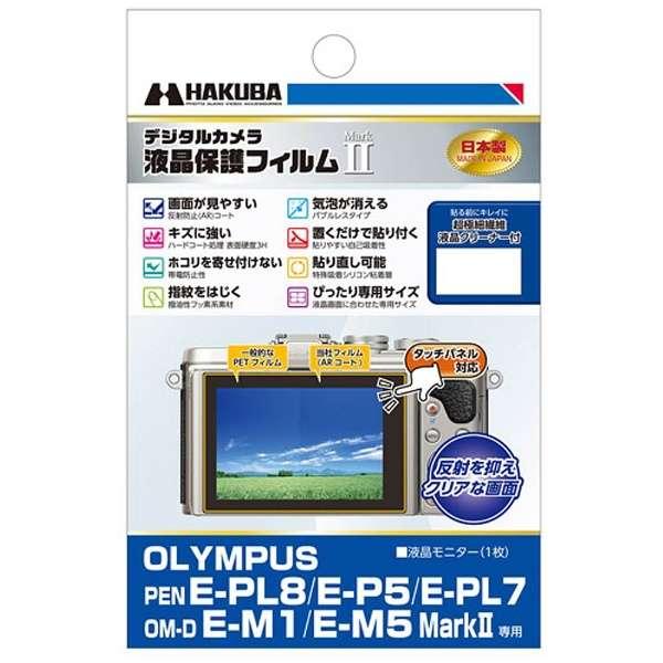 液晶保護フィルム MarkII(オリンパス PEN E-PL8/E-P5/E-PL7、OM-D E-M1/E-M5 Mark II 専用) DGF2-OEPL8