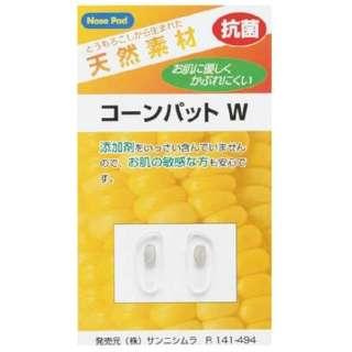 コーンパット W(シルバー)R141-494 1組入
