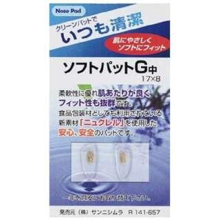 ソフトパット G中(ゴールド)R141-657 1組入