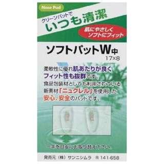 ソフトパット W中(シルバー)R141-658 1組入