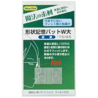 形状記憶パット W大(シルバー)R141-555 1組入