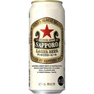 [数量限定] サッポロラガー (500ml/24本)【ビール】