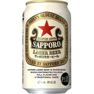 [数量限定] サッポロラガー (350ml/24本)【ビール】